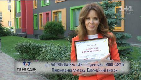 """Марафон """"Право на освіту"""" - лот від Іванни Ніконової"""