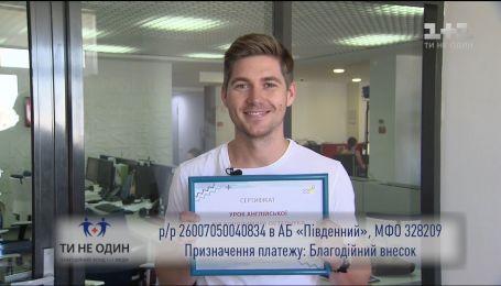 """Марафон """"Право на образование"""" - лот от Владимира Остапчука"""