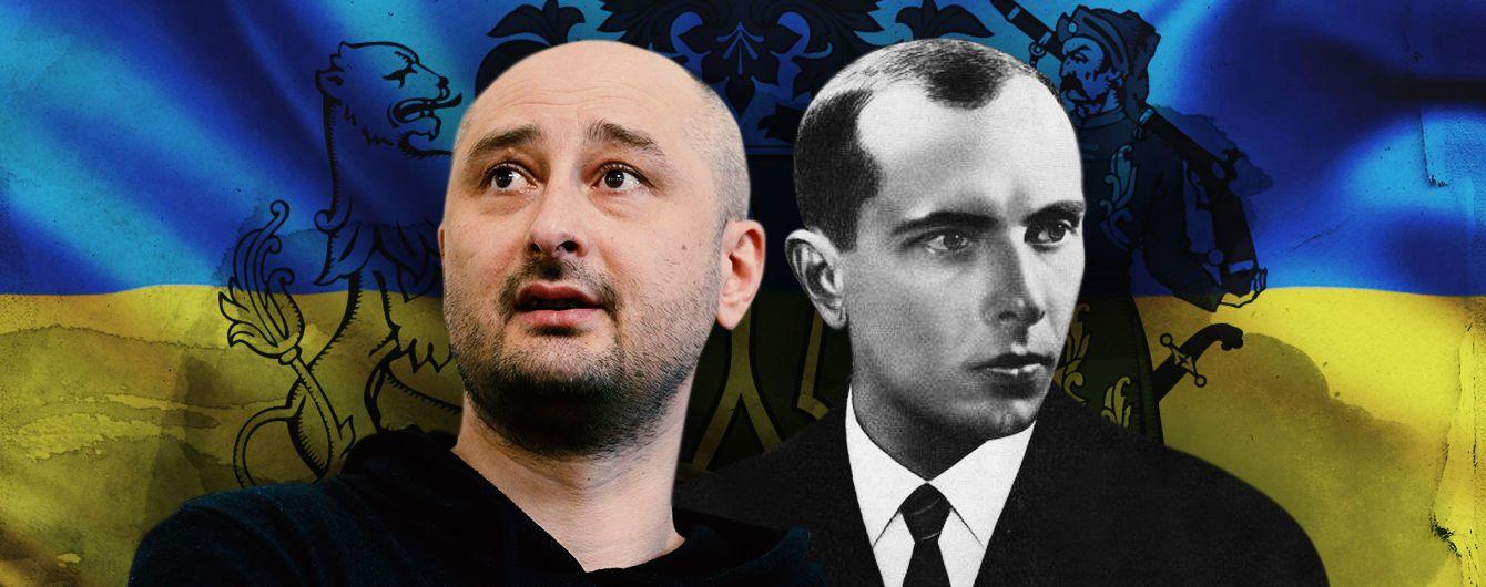 Бандера, Бабченко і російська інтелігенція