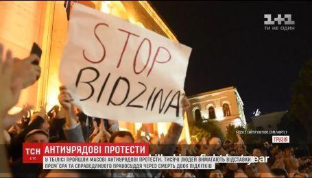 Свист и бутылки в воздухе: Тбилиси всколыхнули массовые антиправительственные протесты