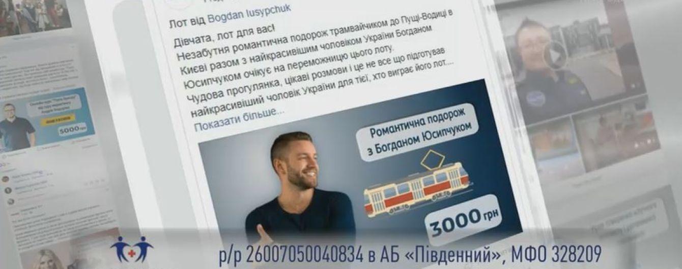 """Марафон """"Право на освіту"""": загальну вартість лотів від знаменитостей вже оцінили у 312 тисяч гривень"""