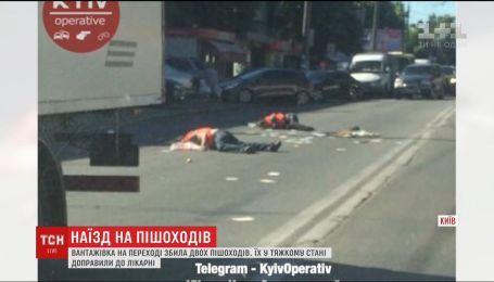 В Киеве грузовик сбил двух сотрудников местной жилищной конторы