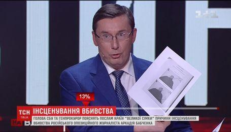"""Українські силовики готуються до розмови з послами """"Великої сімки"""" щодо """"вбивства"""" Бабченка"""