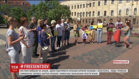 Жители Кропивницкого требовали освобождения Сенцова и Кольченко