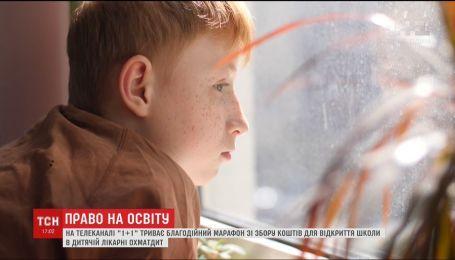 """Понад 300 тисяч гривень вже вдалося зібрати телеканалу """"1+1"""" на відкриття школи в """"Охматдиті"""""""