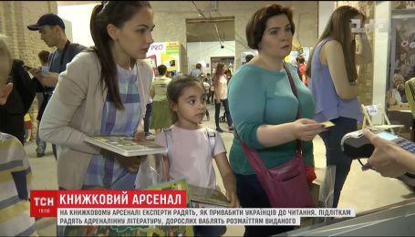 """На """"Книжном Арсенале"""" украинцев учат любить книги"""