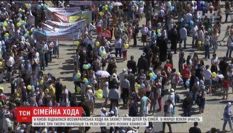 Почти три тысячи украинцев вышли на улицы столицы в поддержку детей и семьи