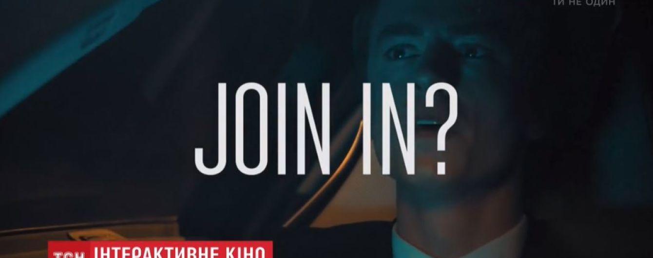 У Києві показали унікальне кіно, під час якого глядачі вирішували подальшу долю героїв