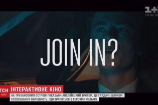 В Киеве показали уникальное кино, во время которого зрители решали дальнейшую судьбу героев