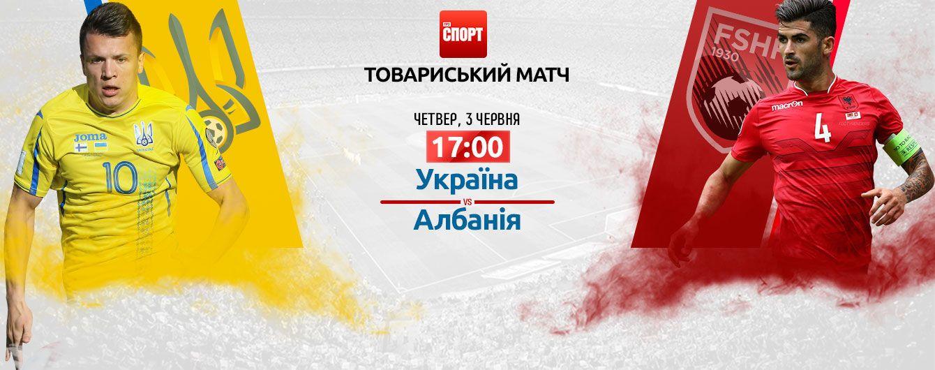 Україна - Албанія - 4:1. Онлайн-трансляція