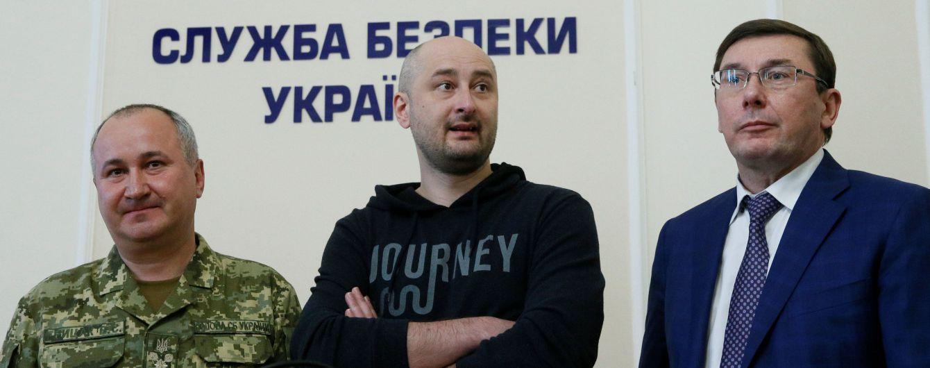 Спецоперация по спасению Бабченко, которому угрожала Москва. Мир не понял Украину