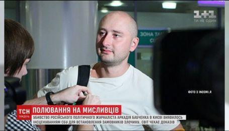 """Втрата довіри: країни-союзники чекають пояснень щодо фейкової інформації про """"вбивство"""" Бабченка"""