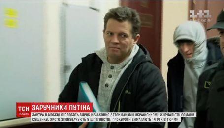 Російські прокурори вимагають 14 років за ґратами для журналіста Романа Сущенко