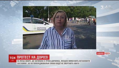 В Одессе люди перекрыли дорогу, где под колесами внедорожника погибла маленькая девочка