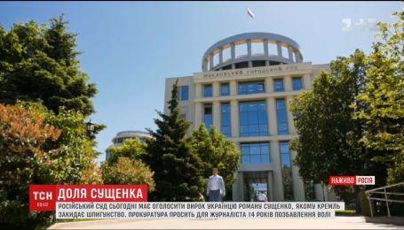 Суд в Москве может упечь за решетку украинца Сущенко на 14 лет