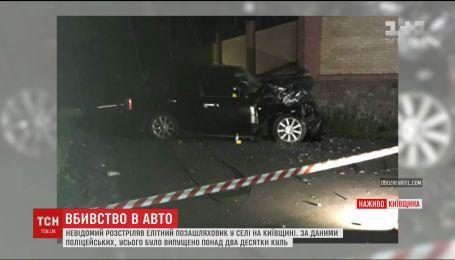 На Київщині невідомі розстріляли позашляховик, загинув чоловік