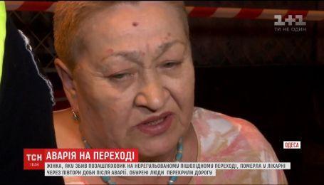 Женщине, которая в Одессе сбил насмерть двух девушек, грозит 10 лет тюрьмы