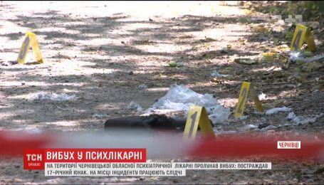 Внаслідок вибуху на території психіатричної лікарні в Чернівцях постраждав 17-річний юнак