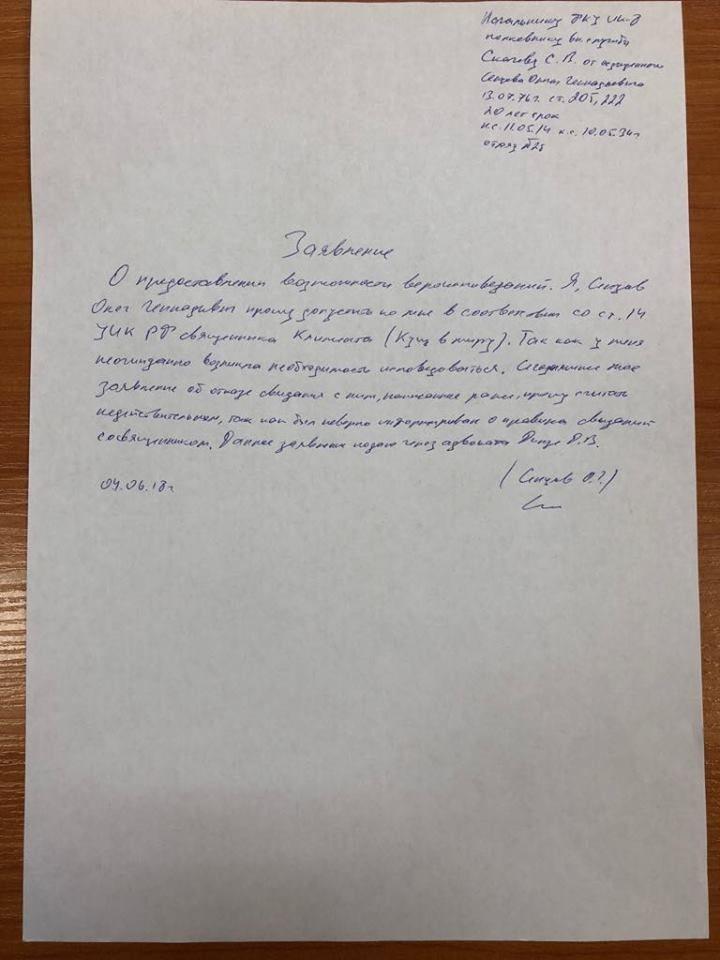 Заява Сенцова про архієпископа