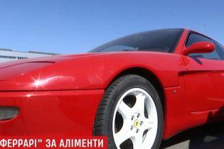 У киянина забрали рідкісний Ferrari через заборговані аліменти