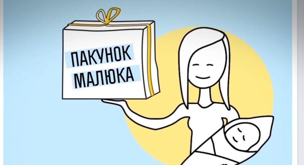 """З 1 вересня породіллям при виході з пологового будинку вручатимуть подарунковий """"пакунок малюка""""!"""