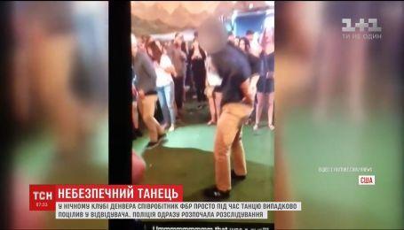В ночном клубе США агент ФБР на танцполе попал в одного из посетителей