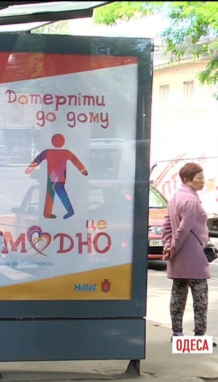 Одесситы борются со стихийными туалетами с помощью социальной рекламы