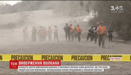 Извержение вулкана Фуэго унесло жизни десятков человек