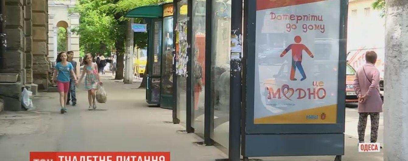 Дотерпеть: одесситов возмутила реклама, которая призывала не справлять нужду во дворах и скверах