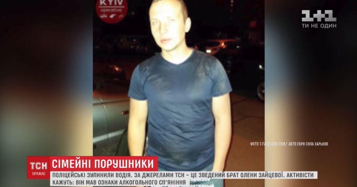 e080b51c17c2ef Брат підсудної Зайцевої попався поліції напідпитку на неправильному  паркуванні (3.20/19)