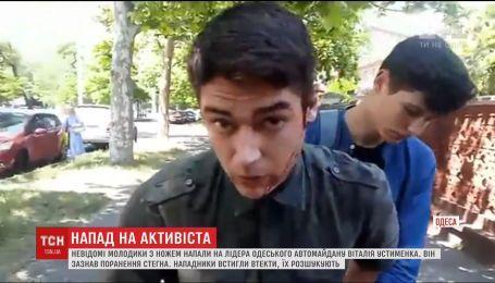 В Одессе снова произошло нападение на общественного активиста