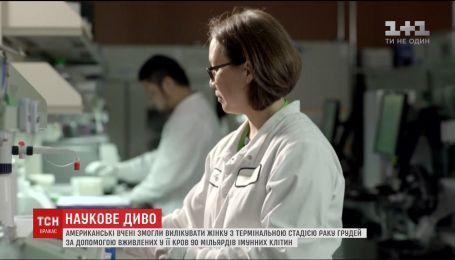 Американские ученые смогли вылечить пациентку с последней стадией рака груди