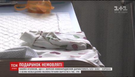 Уряд даруватиме породіллям бебі-бокси, аби збільшити народжуваність в Україні