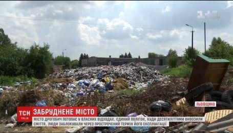 Дрогобыч во Львовской области утопает в собственных отходах
