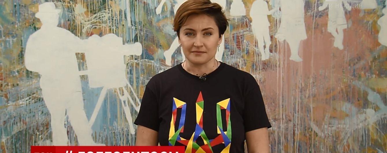 Журналісти ТСН закликали українців до небайдужості щодо долі Сенцова