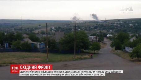 Штаб ООС сообщил о потерях на фронте