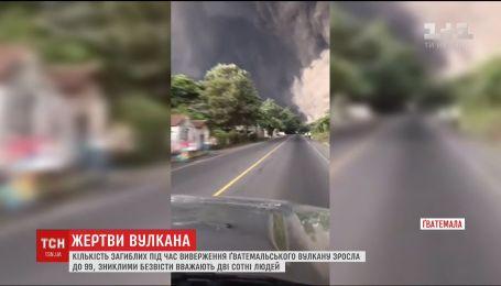 Через виверження гватемальського вулкана Фуего загинули майже 100 людей