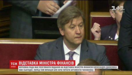 Александра Данилюка увольняют с должности министра финансов