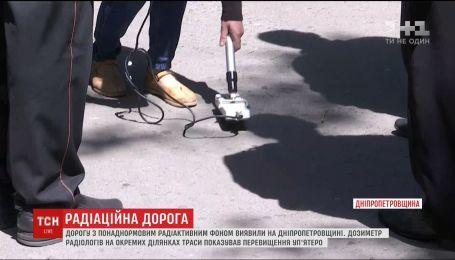 На Днепропетровщине нашли дорогу с высоким радиоактивным фоном