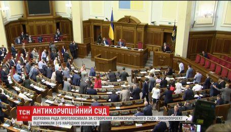 Законопроект о создании антикоррупционного суда поддержали 315 депутатов