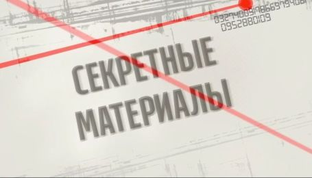 Автоафера по-украински - Секретные материалы