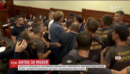 Обеспокоенные судьбой музея на Почтовой площади активисты заблокировали сессионный зал Киевсовета