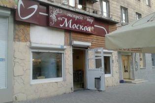 """У Маріуполі розгортається скандал через кафе """"Москва"""" у місті"""