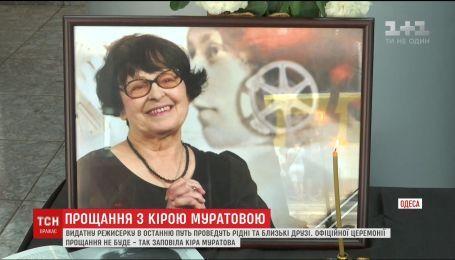 В Одесі проведуть в останню путь українську режисерку Кіру Муратову