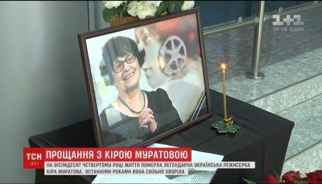 Кіру Муратову проведуть в останню путь в Одесі