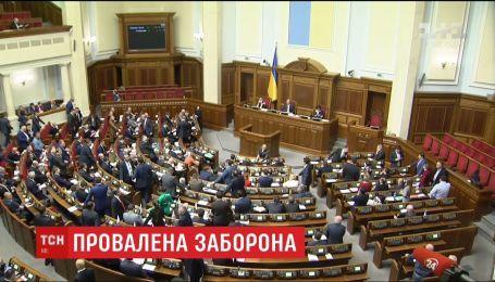 Верховна Рада так і не запобігла трансляції російського Чемпіонату світу з футболу