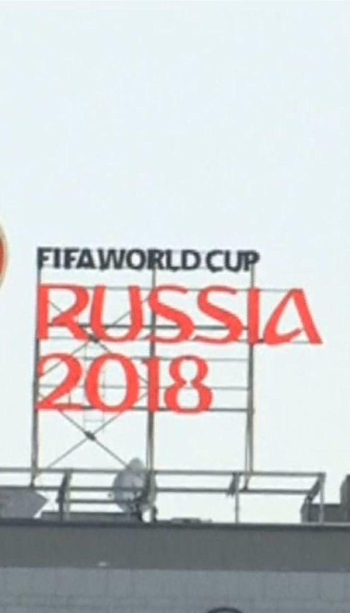 Австралія оголосила про дипломатичний бойкот Чемпіонату світу з футболу у Росії