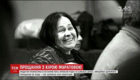 В Одесі без офіційної церемонії попрощалися з режисеркою Кірою Муратовою