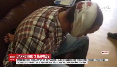 В Днепре мужчина обезвредил двух вооруженных грабителей, которые пытались ограбить обменник