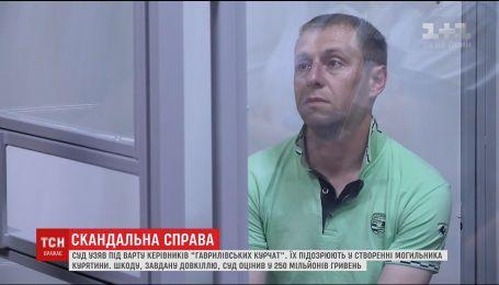 """Суд обрав запобіжний захід керівникам """"Гаврилівських курчат"""""""
